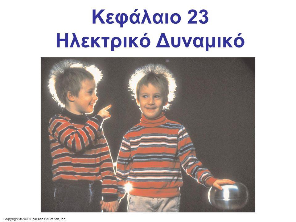 Copyright © 2009 Pearson Education, Inc. Κεφάλαιο 23 Ηλεκτρικό Δυναμικό