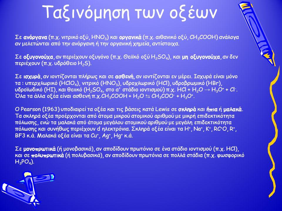 Ταξινόμηση των οξέων Σε ανόργανα (π.χ.νιτρικό οξύ, HNO 3 ) και οργανικά (π.χ.