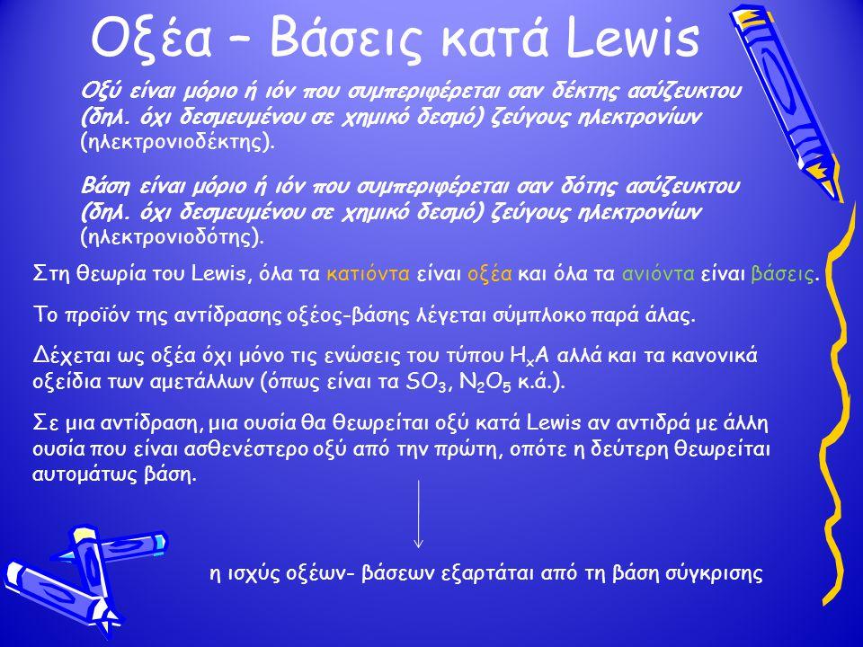 Οξέα – Βάσεις κατά Lewis Οξύ είναι μόριο ή ιόν που συμπεριφέρεται σαν δέκτης ασύζευκτου (δηλ.