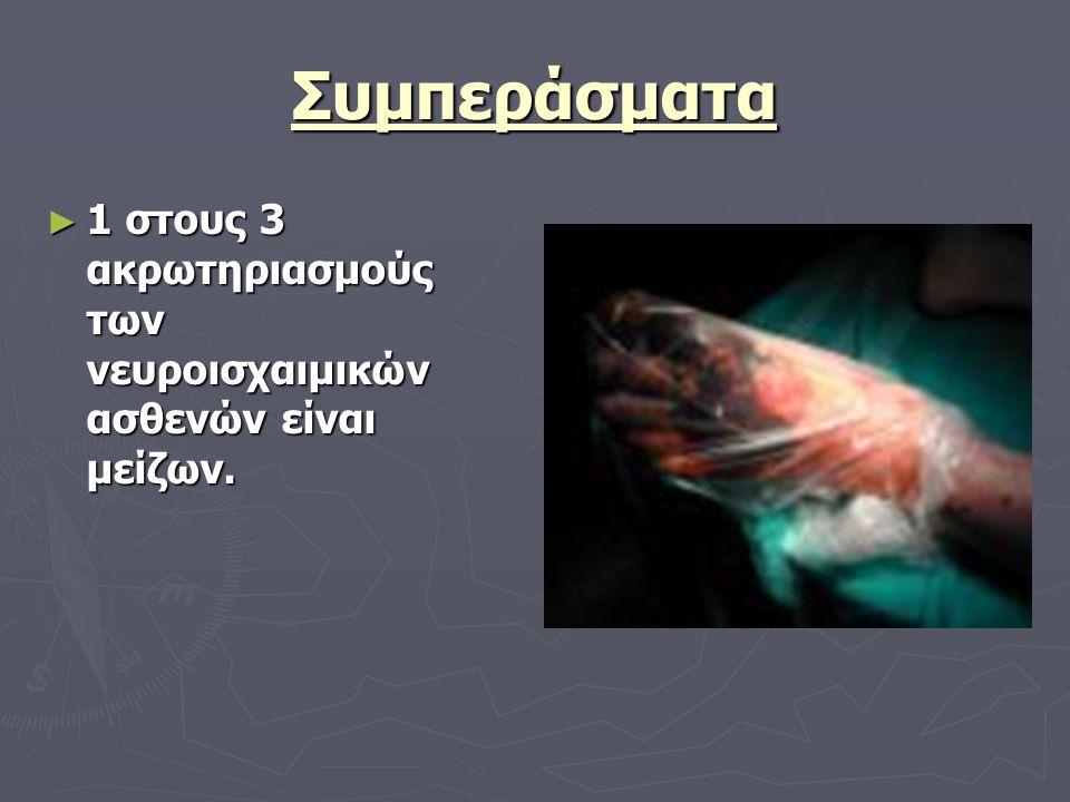 Συμπεράσματα ► 1 στους 3 ακρωτηριασμούς των νευροισχαιμικών ασθενών είναι μείζων.