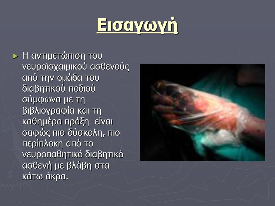 Εισαγωγή ► Η αντιμετώπιση του νευροϊσχαιμικού ασθενούς από την ομάδα του διαβητικού ποδιού σύμφωνα με τη βιβλιογραφία και τη καθημέρα πράξη είναι σαφώ