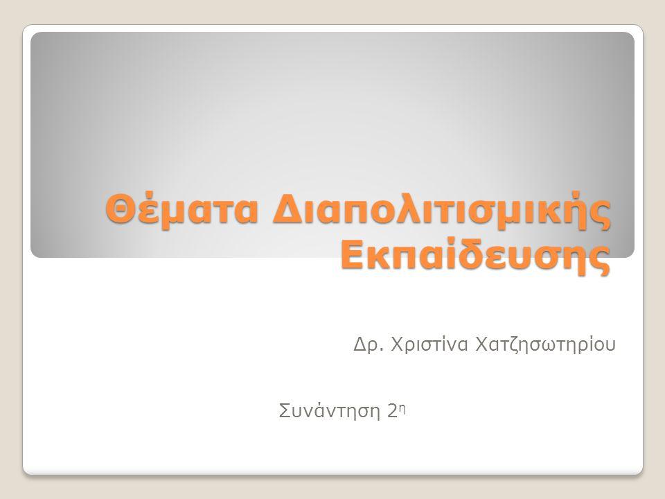 Πολυπολιτισμική Εκπαίδευση Θέμα προς συζήτηση στις ομάδες σας:  Ποια η χρηστικότητα της Πολυπολιτισμικής Εκπαίδευσης τόσο σε εκπαιδευτικό όσο και σε κοινωνικό πλαίσιο;  Ποιο ορισμό θα δίνατε για την έννοια «Πολυπολιτιμική Εκπαίδευση»; http://www.youtube.com/watch?v=fVF6_tYdE iw