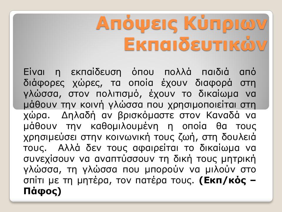 Απόψεις Κύπριων Εκπαιδευτικών Είναι η εκπαίδευση όπου πολλά παιδιά από διάφορες χώρες, τα οποία έχουν διαφορά στη γλώσσα, στον πολιτισμό, έχουν το δικ