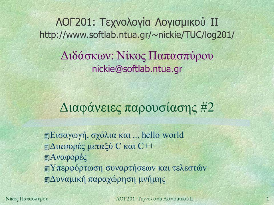 ΛΟΓ201: Τεχνολογία Λογισμικού ΙΙ nickie@softlab.ntua.gr Διδάσκων: Νίκος Παπασπύρου http://www.softlab.ntua.gr/~nickie/TUC/log201/ 1Νίκος ΠαπασπύρουΛΟΓ201: Τεχνολογία Λογισμικού ΙΙ Διαφάνειες παρουσίασης #2 4 Εισαγωγή, σχόλια και...