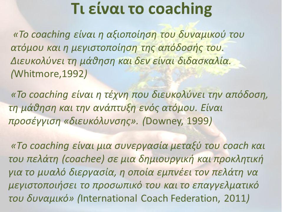 Τι είναι το coaching «Tο coaching είναι μια συνεργασία μεταξύ του coach και του πελάτη (coachee) σε μια δημιουργική και προκλητική για το μυαλό διεργα