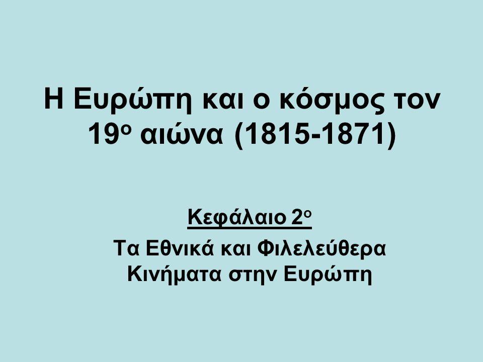 Η Ευρώπη και ο κόσμος τον 19 ο αιώνα (1815-1871) Κεφάλαιο 2 ο Τα Εθνικά και Φιλελεύθερα Κινήματα στην Ευρώπη