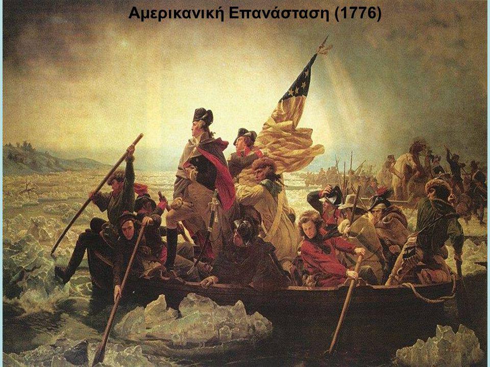 Αμερικανική Επανάσταση (1776)