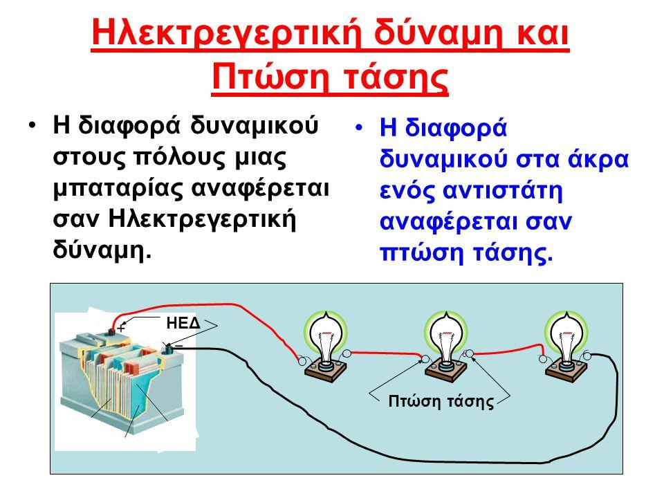 Τι είναι πηγή τάσης Πηγή τάσης είναι ένα σύστημα, όπου έχουμε συσσωρευμένα τα θετικά φορτία σε ένα σημείο και τα αρνητικά σε άλλο.