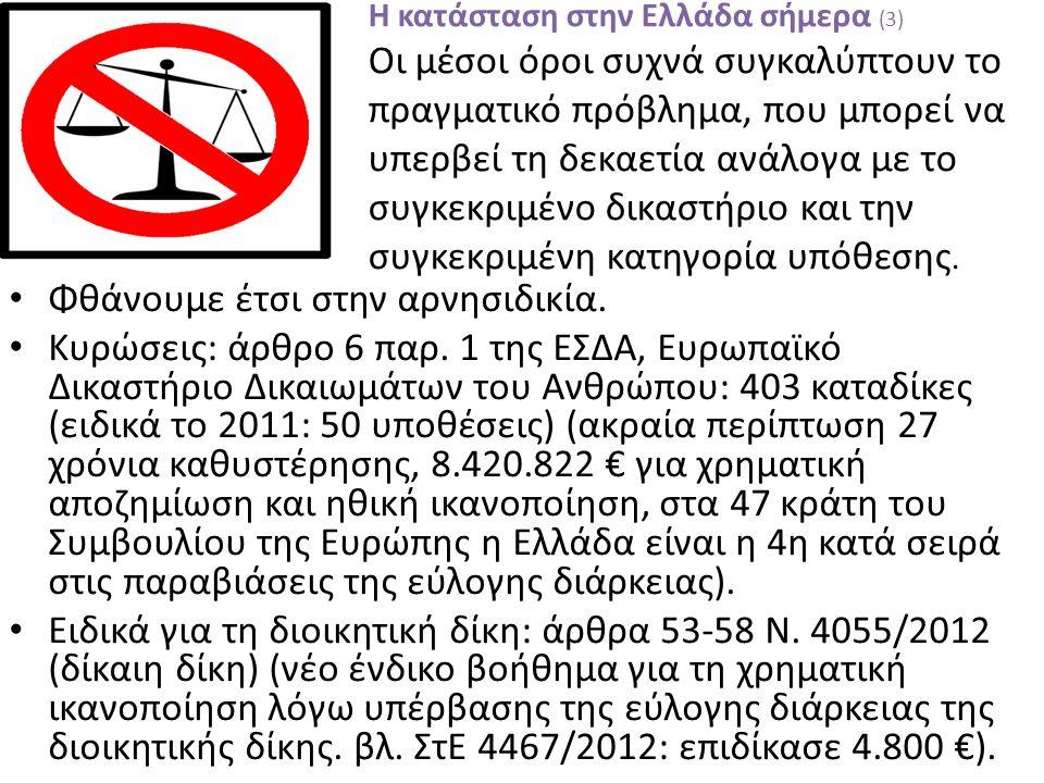 Η κατάσταση στην Ελλάδα σήμερα (3) Οι μέσοι όροι συχνά συγκαλύπτουν το πραγματικό πρόβλημα, που μπορεί να υπερβεί τη δεκαετία ανάλογα με το συγκεκριμένο δικαστήριο και την συγκεκριμένη κατηγορία υπόθεσης.