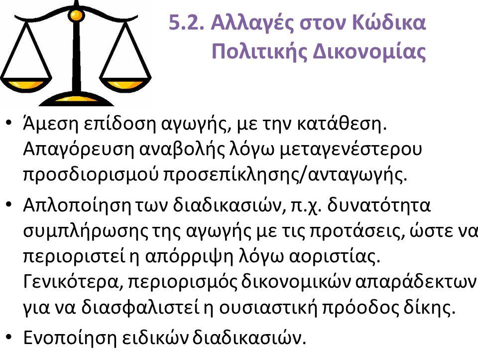 5.2. Αλλαγές στον Κώδικα Πολιτικής Δικονομίας Άμεση επίδοση αγωγής, με την κατάθεση.