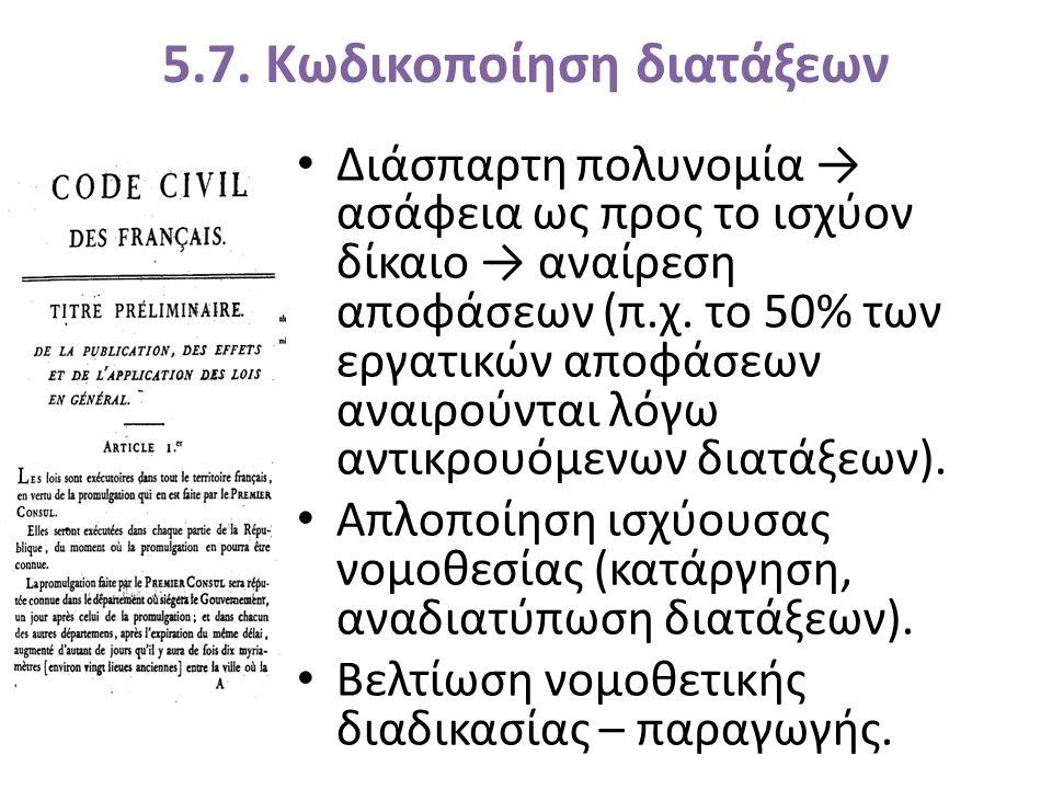 5.7. Κωδικοποίηση διατάξεων Διάσπαρτη πολυνομία → ασάφεια ως προς το ισχύον δίκαιο → αναίρεση αποφάσεων (π.χ. το 50% των εργατικών αποφάσεων αναιρούντ