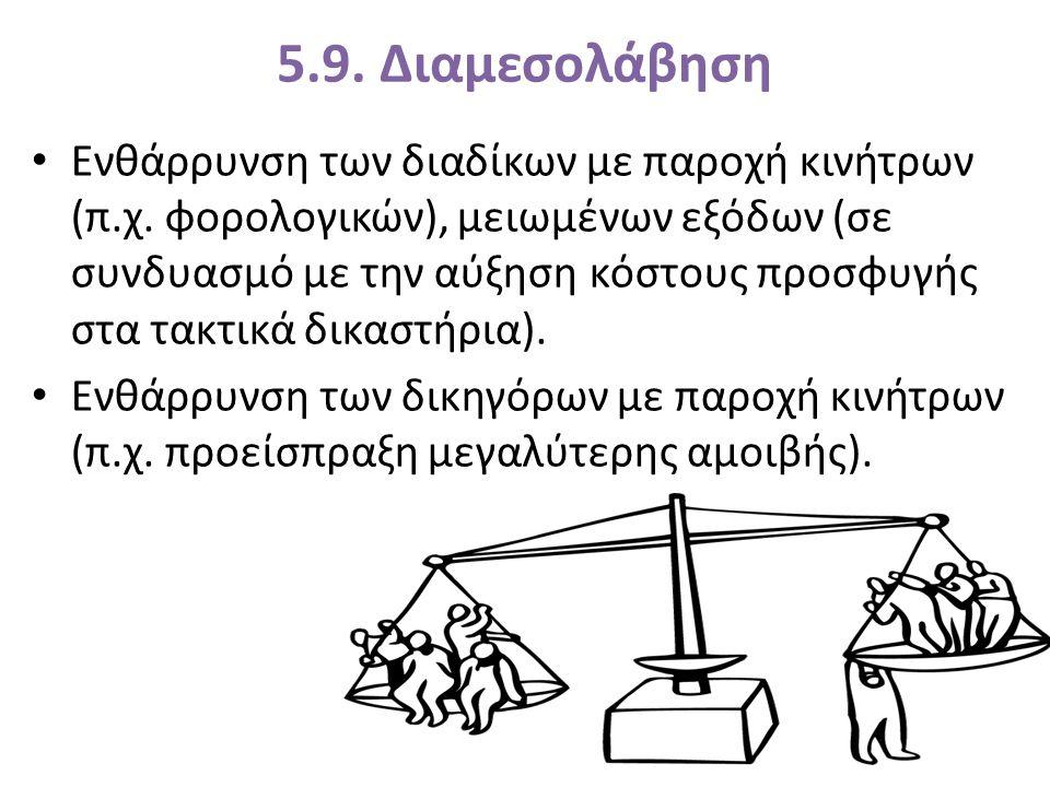 5.9. Διαμεσολάβηση Ενθάρρυνση των διαδίκων με παροχή κινήτρων (π.χ.