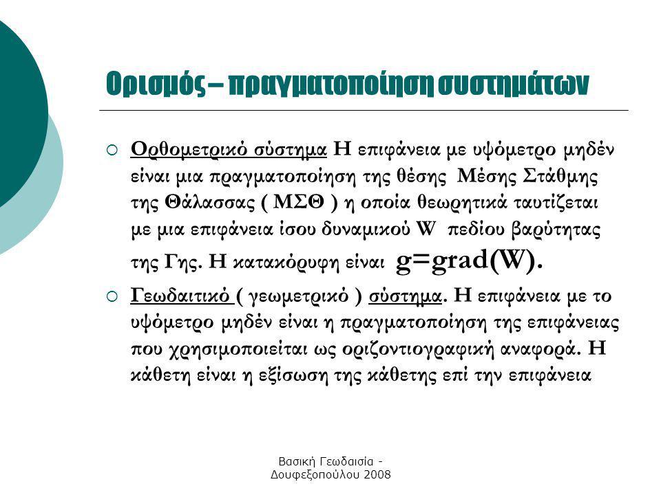 Βασική Γεωδαισία - Δουφεξοπούλου 2008 Στη Γεωδαισία χρησιμοποιείται το ορθομετρικό σύστημα!!!.