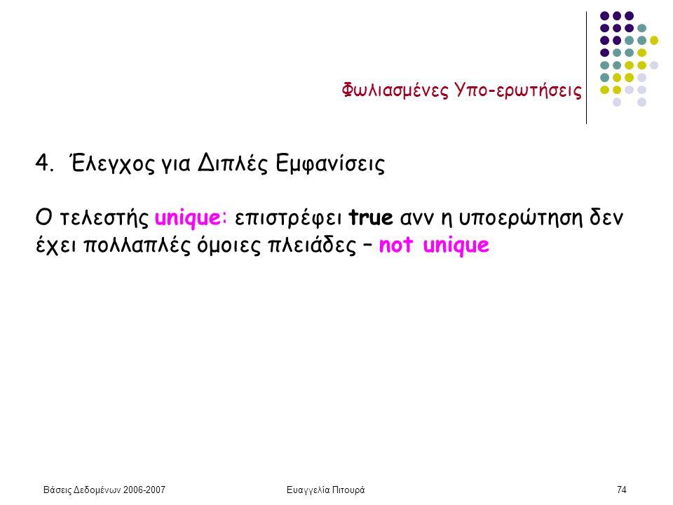 Βάσεις Δεδομένων 2006-2007Ευαγγελία Πιτουρά74 Φωλιασμένες Υπο-ερωτήσεις 4.