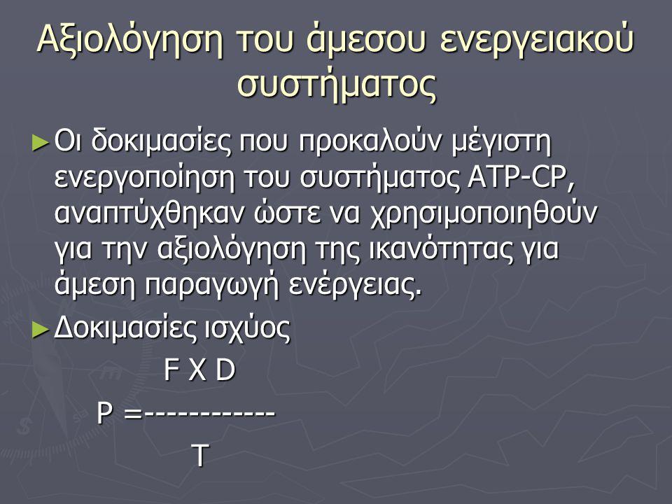 Αξιολόγηση του άμεσου ενεργειακού συστήματος ► Οι δοκιμασίες που προκαλούν μέγιστη ενεργοποίηση του συστήματος ATP-CP, αναπτύχθηκαν ώστε να χρησιμοποι