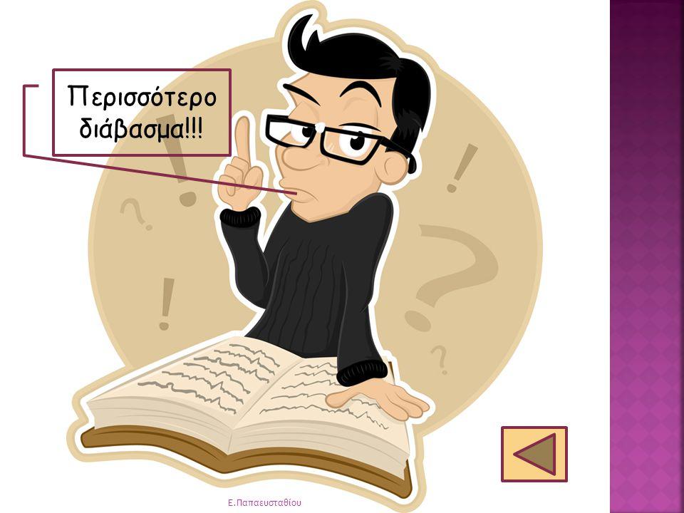 Περισσότερο διάβασμα!!! Ε.Παπαευσταθίου