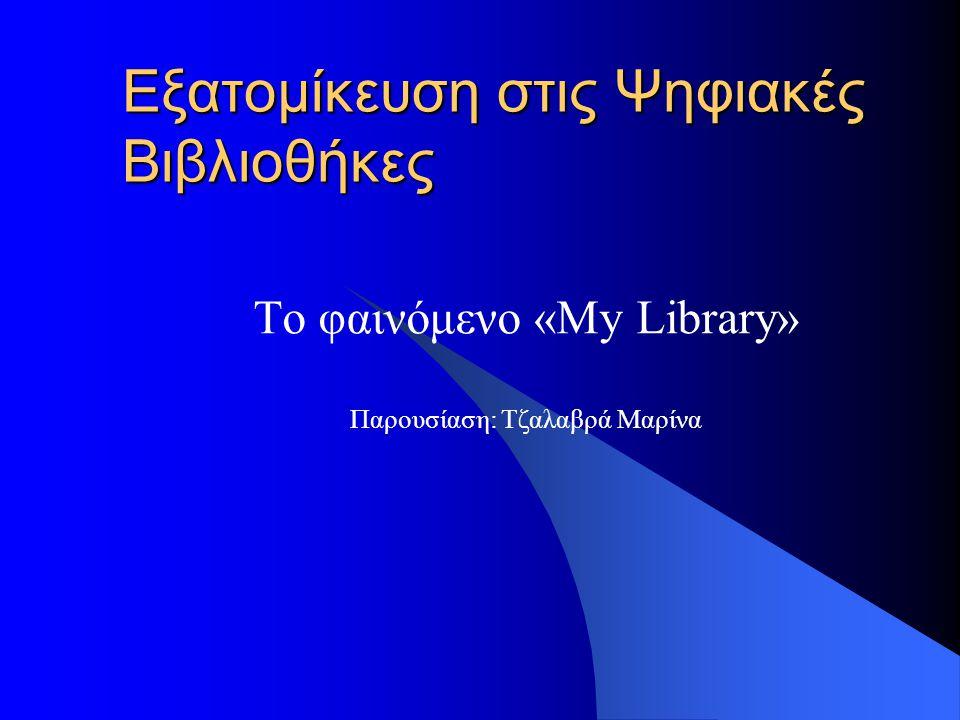 Εξατομίκευση στις Ψηφιακές Βιβλιοθήκες Το φαινόμενο «My Library» Παρουσίαση: Τζαλαβρά Μαρίνα