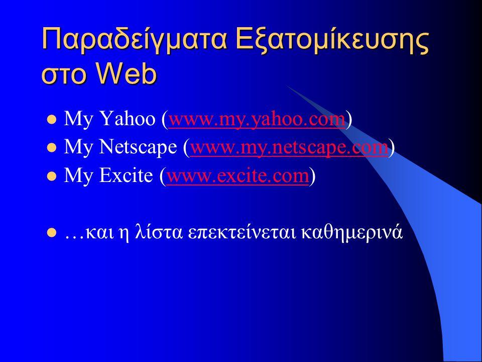 Παραδείγματα Εξατομίκευσης στο Web My Yahoo (www.my.yahoo.com)www.my.yahoo.com My Netscape (www.my.netscape.com)www.my.netscape.com My Excite (www.excite.com)www.excite.com …και η λίστα επεκτείνεται καθημερινά