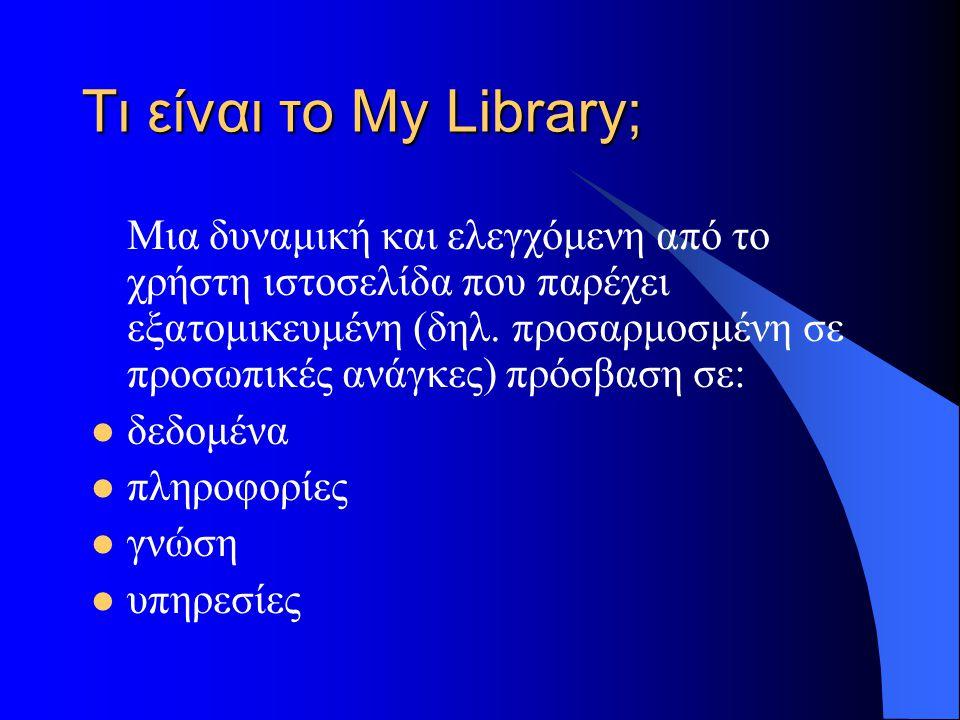 Τι είναι το My Library; Μια δυναμική και ελεγχόμενη από το χρήστη ιστοσελίδα που παρέχει εξατομικευμένη (δηλ.