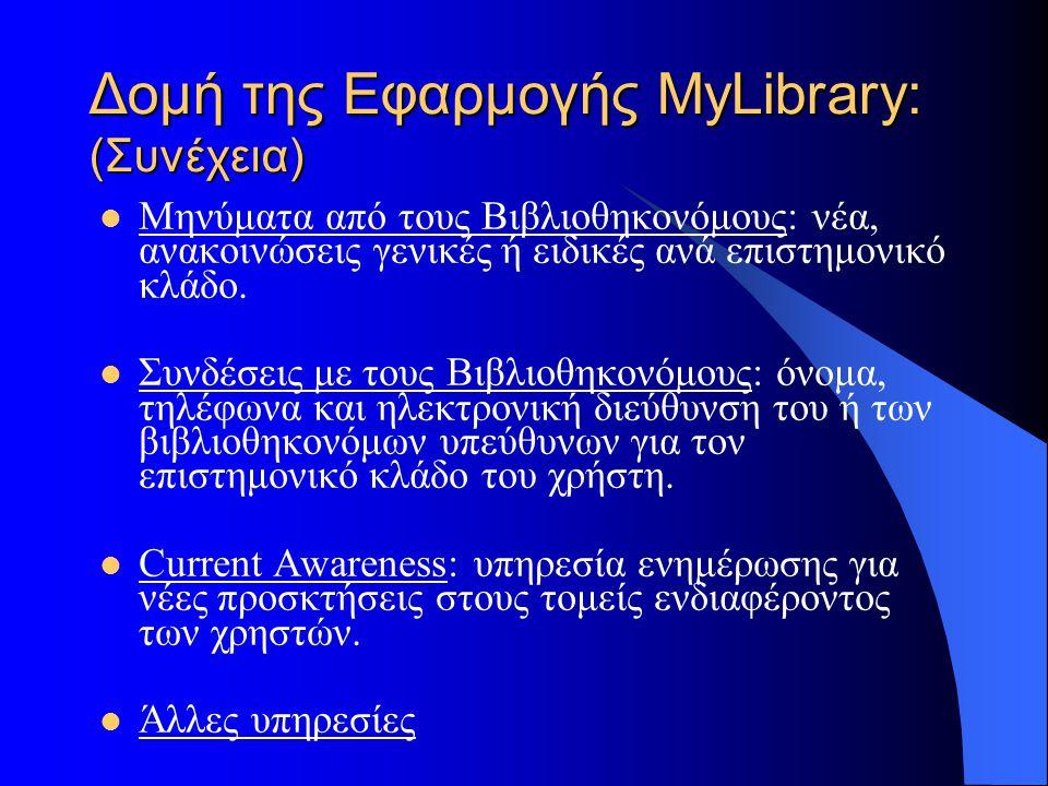Δομή της Εφαρμογής MyLibrary: (Συνέχεια) Μηνύματα από τους Βιβλιοθηκονόμους: νέα, ανακοινώσεις γενικές ή ειδικές ανά επιστημονικό κλάδο.