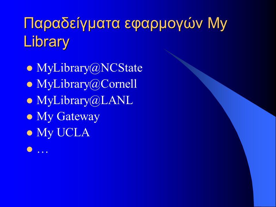 Παραδείγματα εφαρμογών My Library MyLibrary@NCState MyLibrary@Cornell MyLibrary@LANL My Gateway My UCLA …