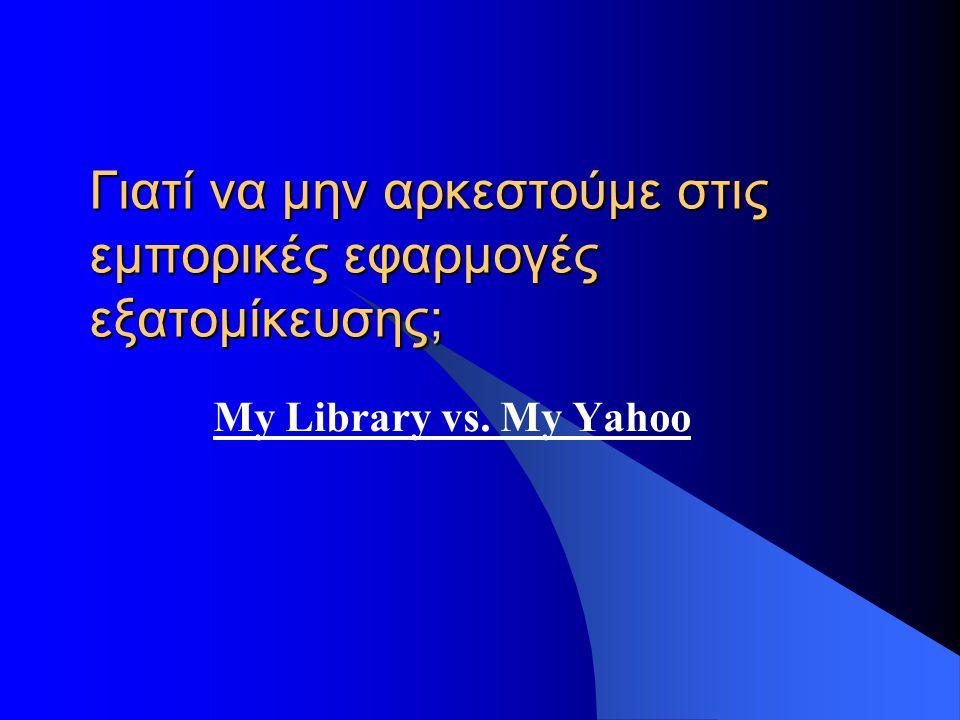 Γιατί να μην αρκεστούμε στις εμπορικές εφαρμογές εξατομίκευσης; My Library vs. My Yahoo