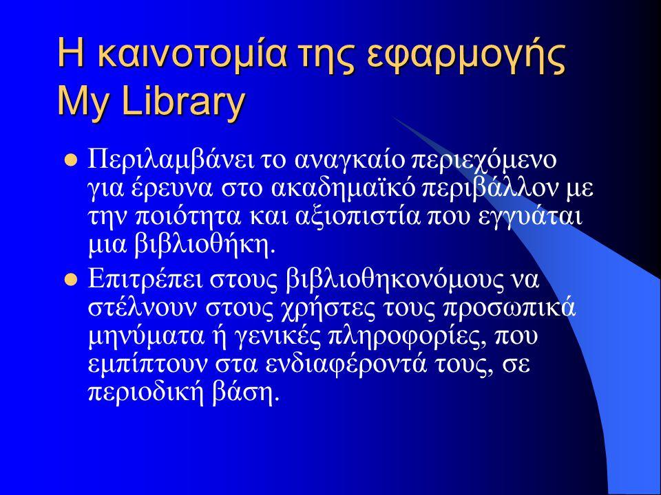 Η καινοτομία της εφαρμογής My Library Περιλαμβάνει το αναγκαίο περιεχόμενο για έρευνα στο ακαδημαϊκό περιβάλλον με την ποιότητα και αξιοπιστία που εγγυάται μια βιβλιοθήκη.