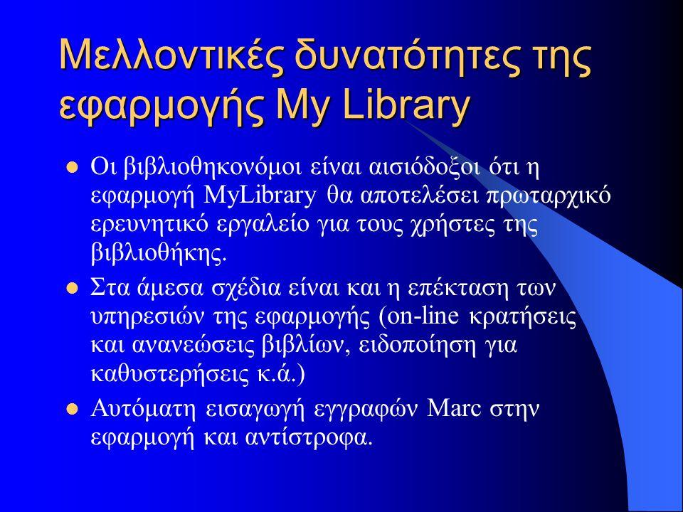 Μελλοντικές δυνατότητες της εφαρμογής My Library Οι βιβλιοθηκονόμοι είναι αισιόδοξοι ότι η εφαρμογή MyLibrary θα αποτελέσει πρωταρχικό ερευνητικό εργαλείο για τους χρήστες της βιβλιοθήκης.