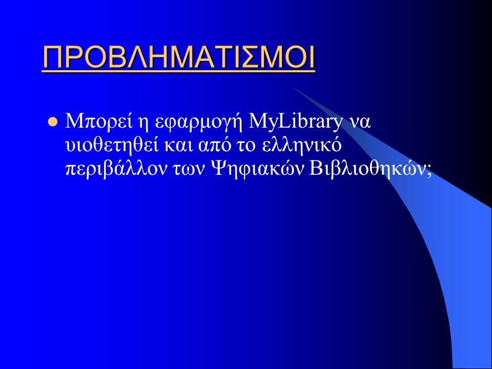 ΠΡΟΒΛΗΜΑΤΙΣΜΟΙ Μπορεί η εφαρμογή MyLibrary να υιοθετηθεί και από το ελληνικό περιβάλλον των Ψηφιακών Βιβλιοθηκών;