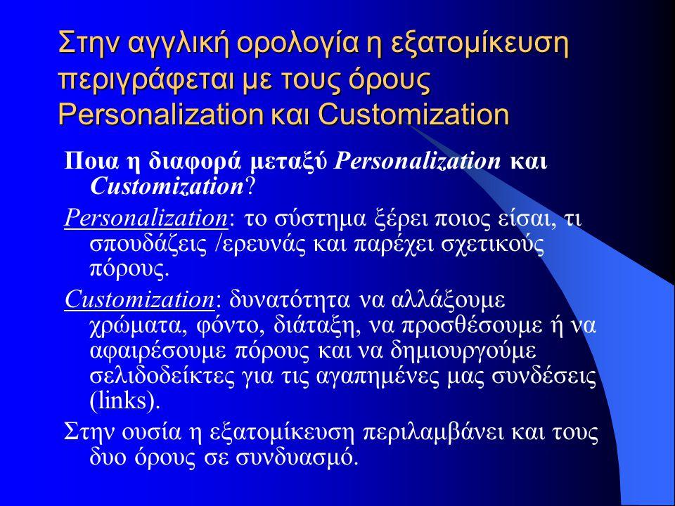 Στην αγγλική ορολογία η εξατομίκευση περιγράφεται με τους όρους Personalization και Customization Ποια η διαφορά μεταξύ Personalization και Customization.