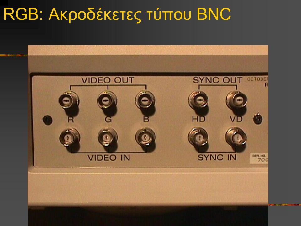 RGB: Ακροδέκετες τύπου BNC