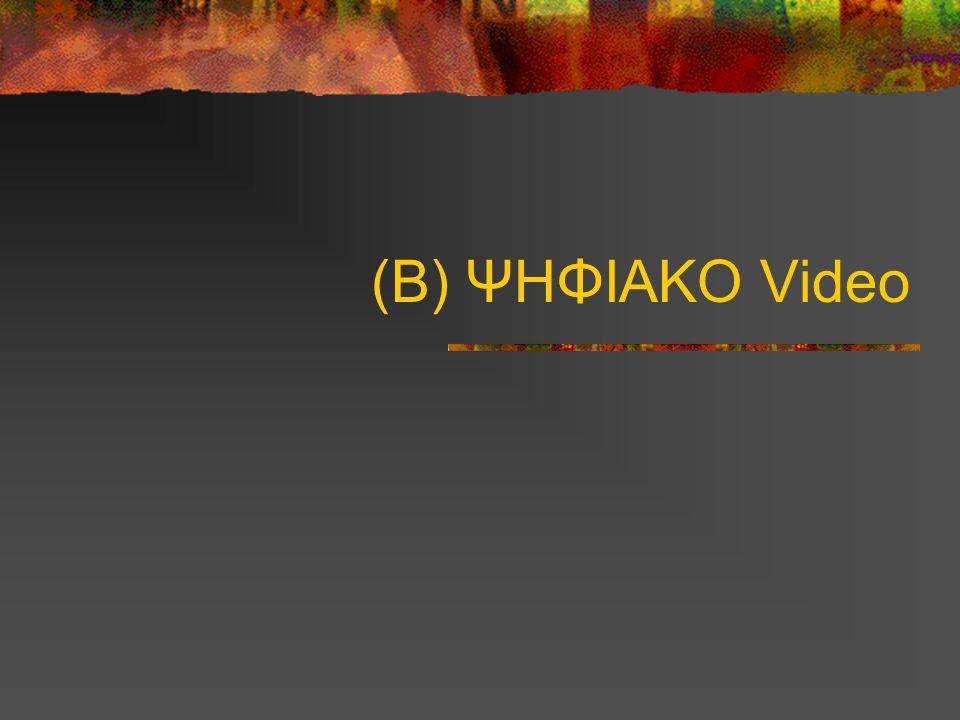 (B) ΨΗΦΙΑΚΟ Video