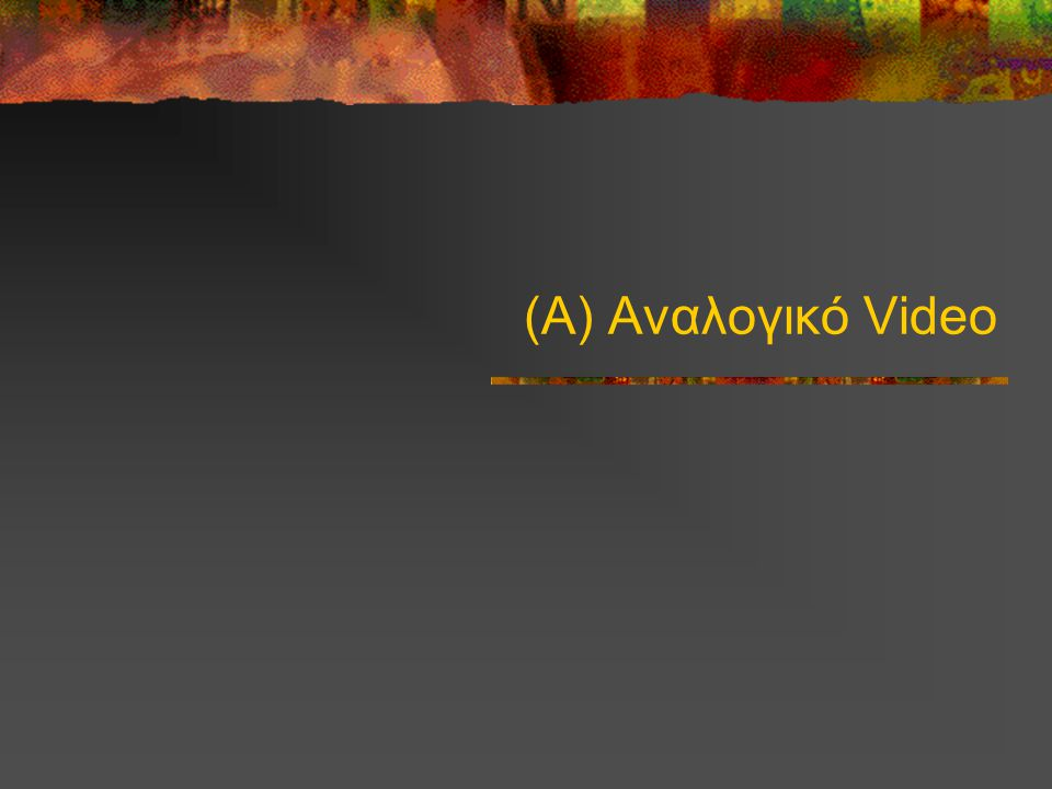 (A) Αναλογικό Video