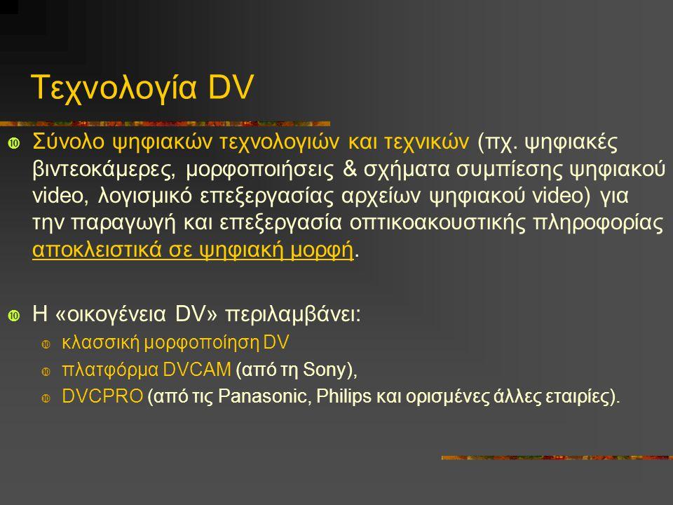 Τεχνολογία DV  Σύνολο ψηφιακών τεχνολογιών και τεχνικών (πχ.