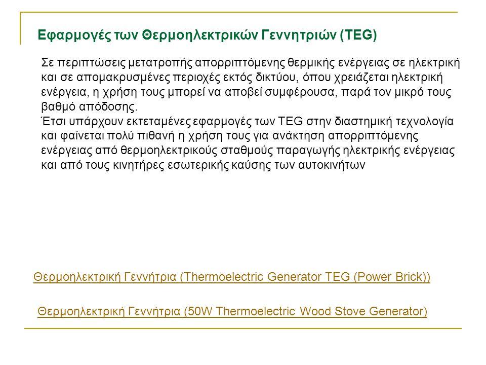 Εφαρμογές των Θερμοηλεκτρικών Γεννητριών (TEG) Θερμοηλεκτρική Γεννήτρια (Thermoelectric Generator TEG (Power Brick)) Θερμοηλεκτρική Γεννήτρια (50W The