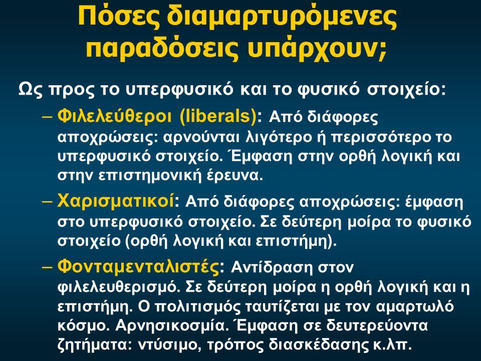Πόσες διαμαρτυρόμενες παραδόσεις υπάρχουν; Ως προς το υπερφυσικό και το φυσικό στοιχείο: –Φιλελεύθεροι (liberals): Από διάφορες αποχρώσεις: αρνούνται