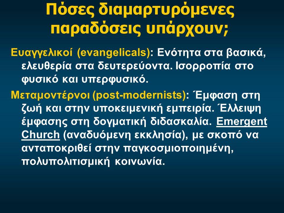 Πόσες διαμαρτυρόμενες παραδόσεις υπάρχουν; Ευαγγελικοί (evangelicals): Ενότητα στα βασικά, ελευθερία στα δευτερεύοντα. Ισορροπία στο φυσικό και υπερφυ
