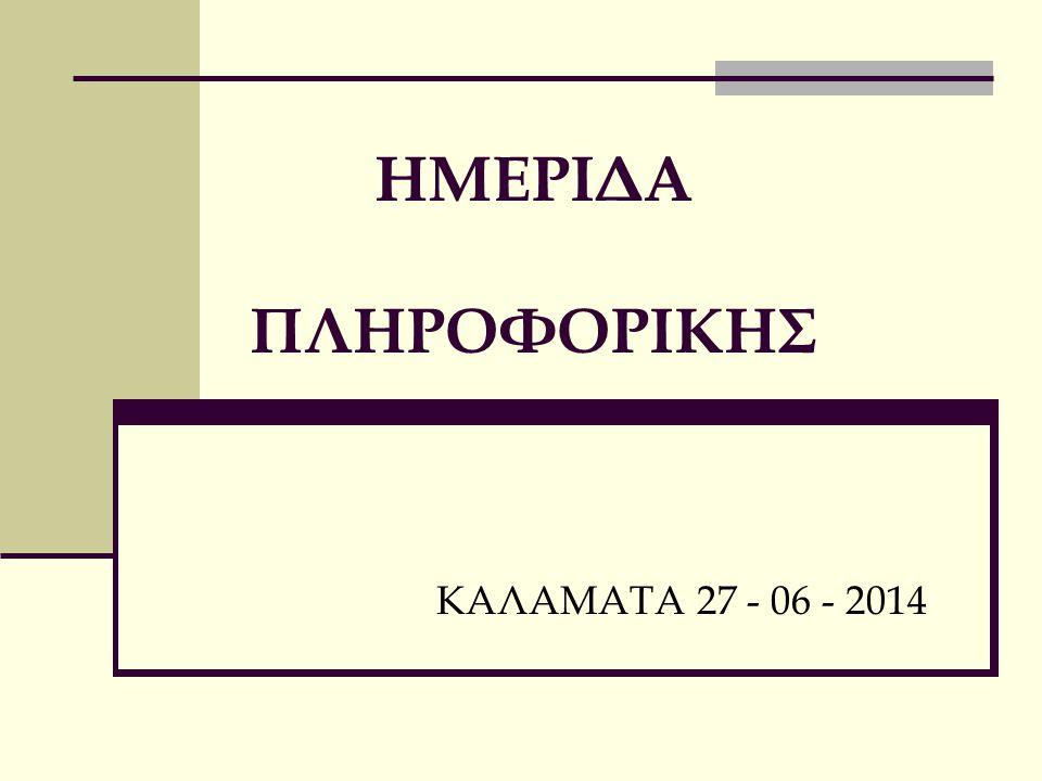 ΠΛΗΡΟΦΟΡΙΚΟΣ ΓΡΑΜΜΑΤΙΣΜΟΣ Δημοπούλου Βασιλική 4 ο ΕΠΑΛ Καλαμάτας