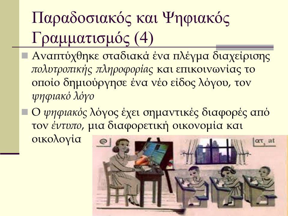 Παραδοσιακός και Ψηφιακός Γραμματισμός (4) Αναπτύχθηκε σταδιακά ένα πλέγμα διαχείρισης πολυτροπικής πληροφορίας και επικοινωνίας το οποίο δημιούργησε
