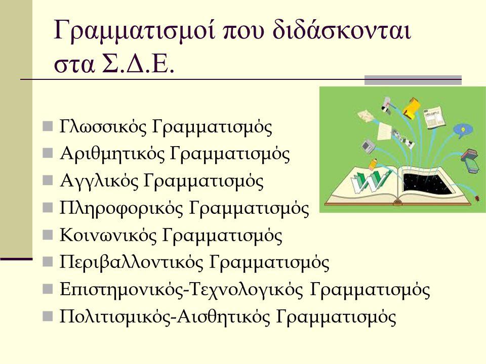 Γραμματισμοί που διδάσκονται στα Σ.Δ.Ε. Γλωσσικός Γραμματισμός Αριθμητικός Γραμματισμός Αγγλικός Γραμματισμός Πληροφορικός Γραμματισμός Κοινωνικός Γρα