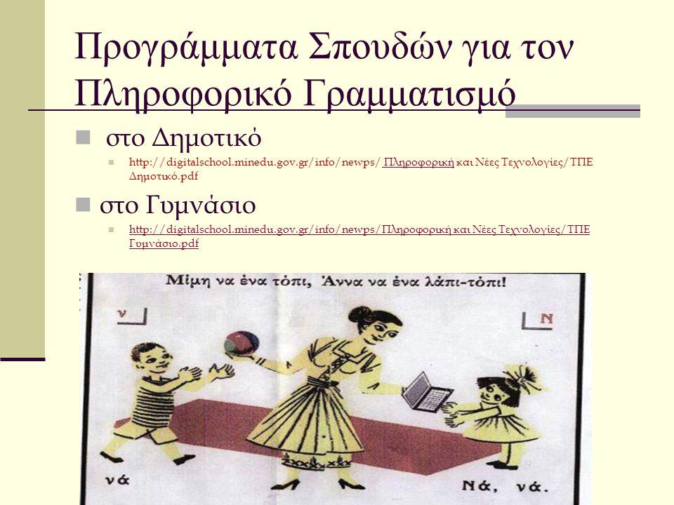 Προγράμματα Σπουδών για τον Πληροφορικό Γραμματισμό στο Δημοτικό http://digitalschool.minedu.gov.gr/info/newps/ Πληροφορική και Νέες Τεχνολογίες/ΤΠΕ Δ