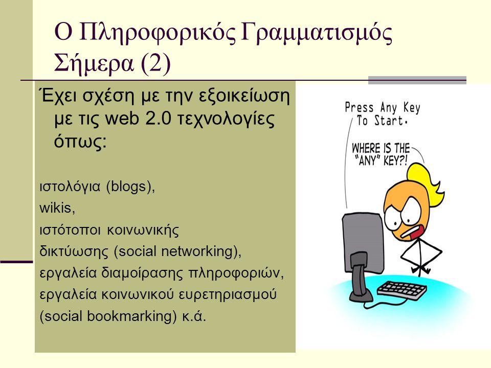 Ο Πληροφορικός Γραμματισμός Σήμερα (2) Έχει σχέση με την εξοικείωση με τις web 2.0 τεχνολογίες όπως: ιστολόγια (blogs), wikis, ιστότοποι κοινωνικής δι