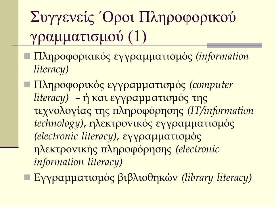 Συγγενείς ΄Οροι Πληροφορικού γραμματισμού (1) Πληροφοριακός εγγραμματισμός (information literacy) Πληροφορικός εγγραμματισμός (computer literacy) – ή