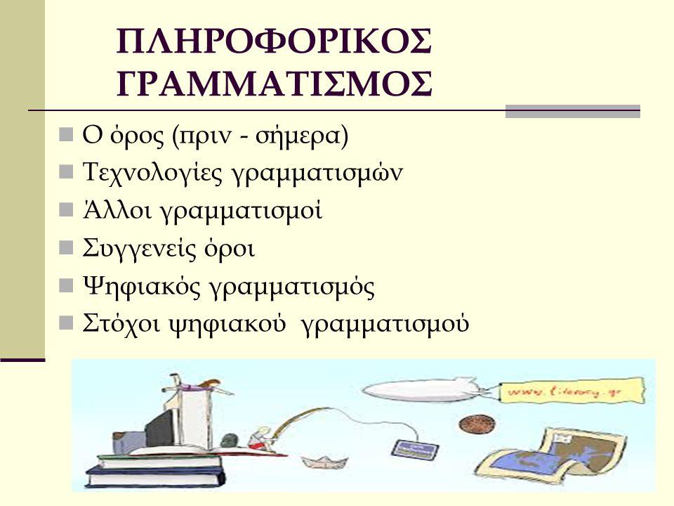 Είδη γραμματισμών (2) Λειτουργικός γραμματισμός ικανότητα του ατόμου να αντεπεξέρχεται σε όλες τις δραστηριότητες για την ανάπτυξη της κοινωνικότητάς του & στην ένταξή του στη σημερινή αγορά εργασίας Κριτικός γραμματισμός ευαισθητοποίηση στον τρόπο διαμόρφωσης των κειμένων από τους δημιουργούς τους ώστε να περάσουν συγκεκριμένα μηνύματα και στην ανάπτυξη κριτικής σκέψης απέναντί τους http://www.komvos.edu.gr/glwssa/odigos/thema_e1/5.1 Basic.htm