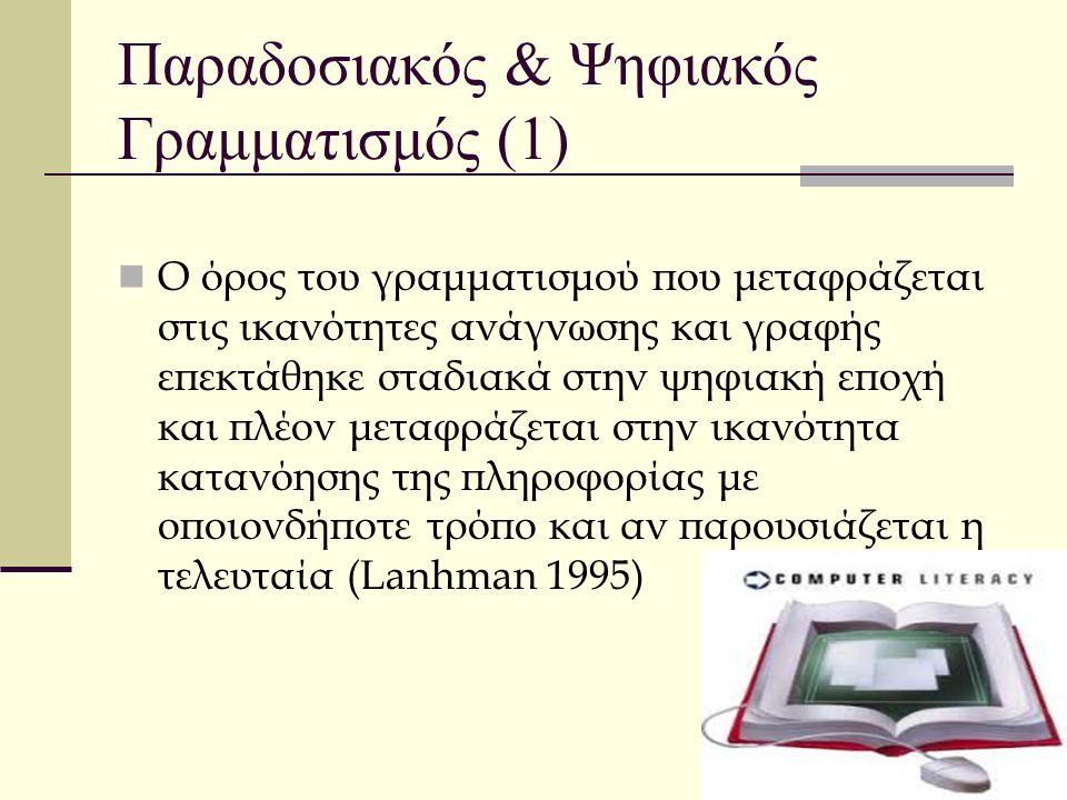 Παραδοσιακός & Ψηφιακός Γραμματισμός (1) Ο όρος του γραμματισμού που μεταφράζεται στις ικανότητες ανάγνωσης και γραφής επεκτάθηκε σταδιακά στην ψηφιακ