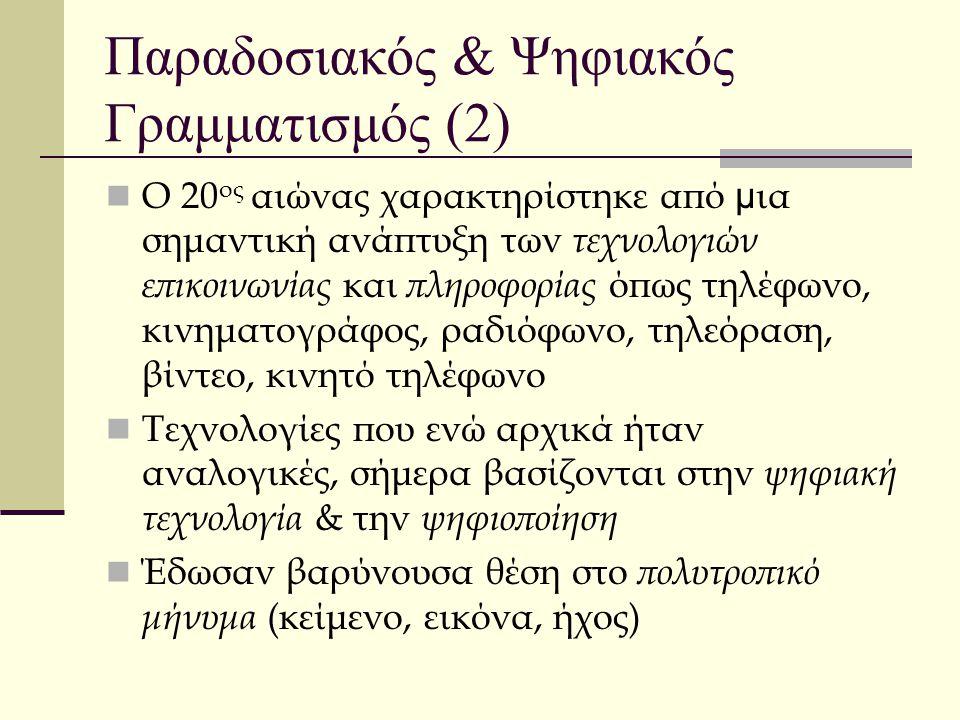 Παραδοσιακός & Ψηφιακός Γραμματισμός (2) Ο 20 ος αιώνας χαρακτηρίστηκε από μ ια σημαντική ανάπτυξη των τεχνολογιών επικοινωνίας και πληροφορίας όπως τ