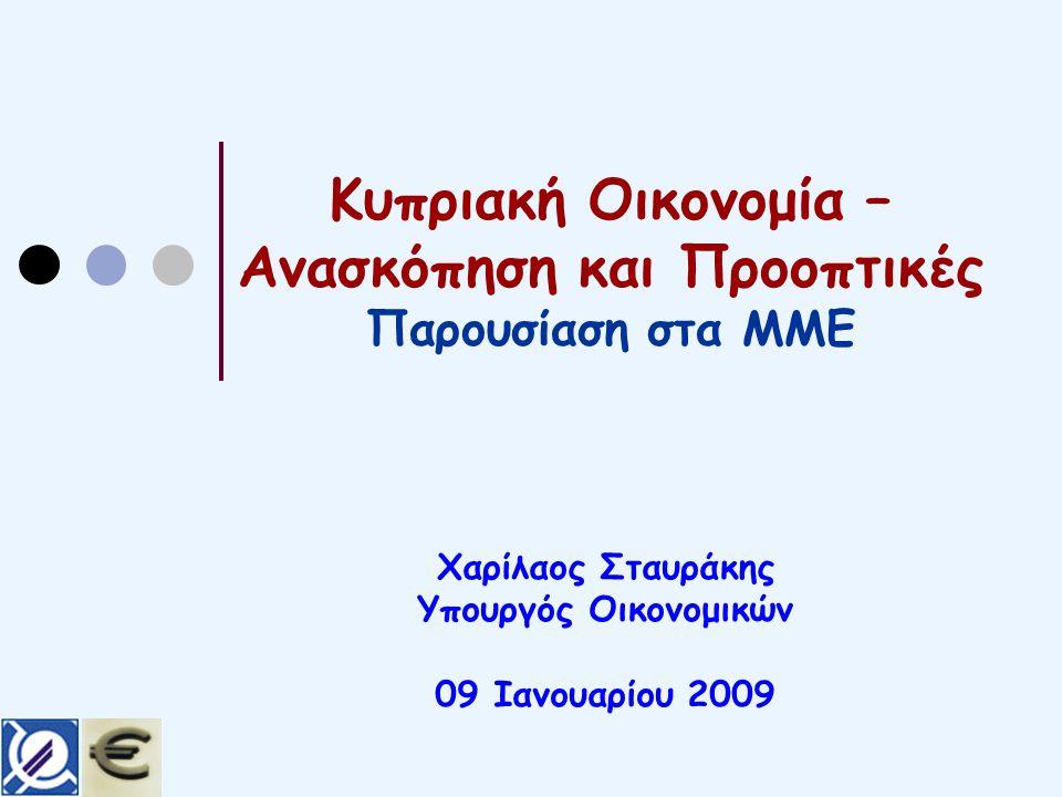 Κυπριακή Οικονομία – Ανασκόπηση και Προοπτικές Παρουσίαση στα ΜΜΕ Χαρίλαος Σταυράκης Υπουργός Οικονομικών 09 Ιανουαρίου 2009