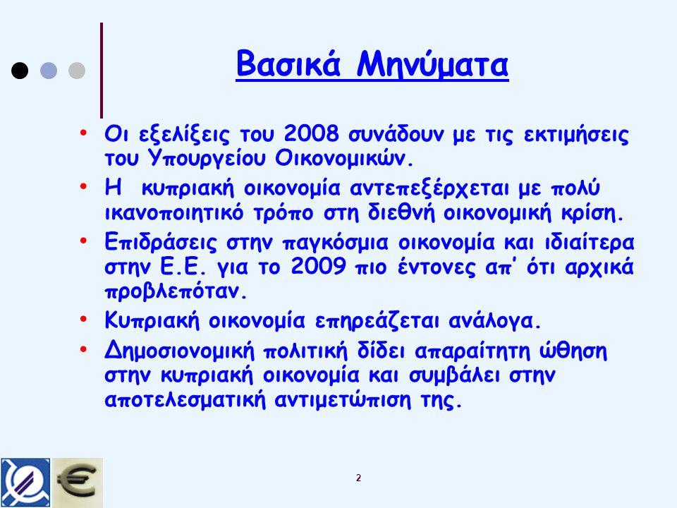 Βασικά Μηνύματα Οι εξελίξεις του 2008 συνάδουν με τις εκτιμήσεις του Υπουργείου Οικονομικών.