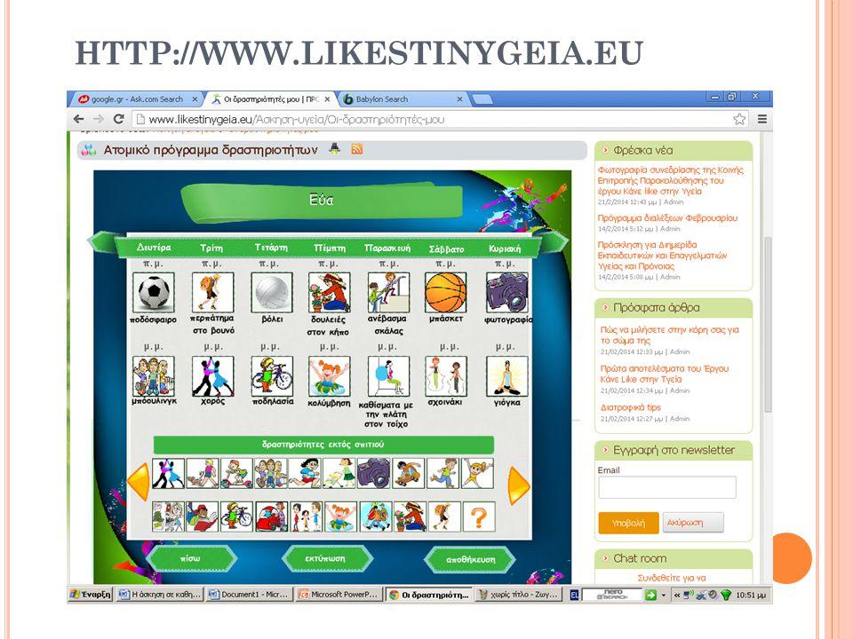 HTTP://WWW.LIKESTINYGEIA.EU