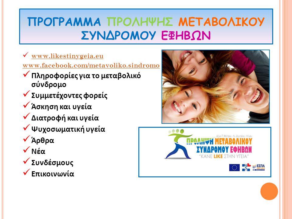 www.likestinygeia.eu www.facebook.com/metavoliko.sindromo Πληροφορίες για το μεταβολικό σύνδρομο Συμμετέχοντες φορείς Άσκηση και υγεία Διατροφή και υγ